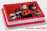 the incredibles, феноменалните торти от Шамони за рожден ден К5030