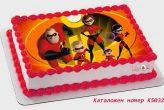 the incredibles, феноменалните торти от Шамони за рожден ден К5032